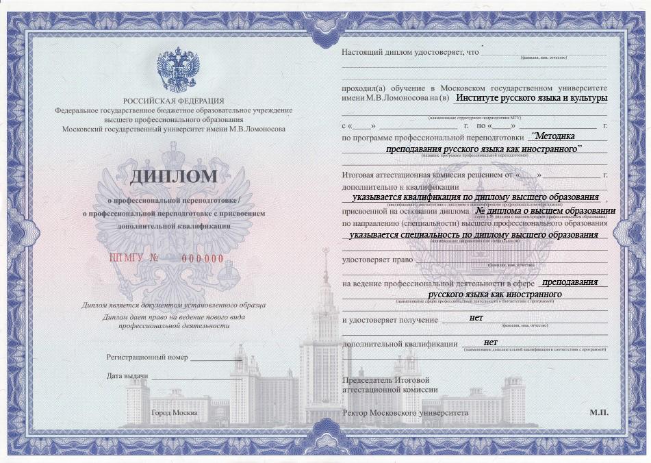 заявление на диплом профессиональный институт управления крыши зависит предназначения